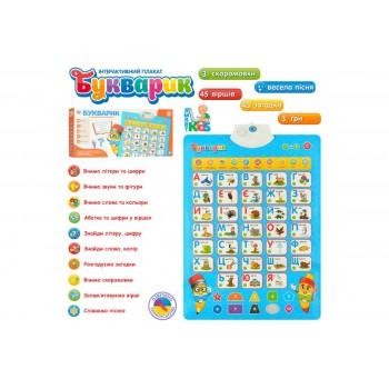 Интерактивный плакат 7031 UA-CP со звуковыми эффектами, буквы, цифры, стихи, песни, размер 41×60 см, укр. язык