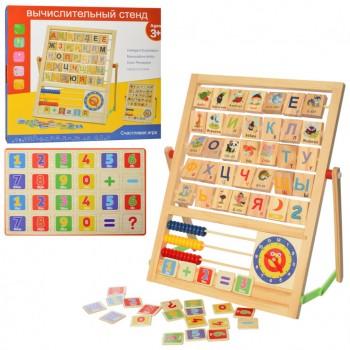 Детская развивающая игрушка Мольберт MD 2581 деревянная