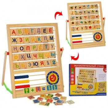 Детская развивающая доска с буквами и счетами MD 2617 деревянная