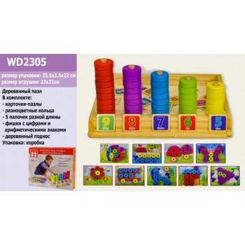 Детская развивающая игрушка WD2305 деревянная