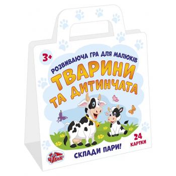 Детская развивающая игра. Животные и детеныши Чудик 15109110 на укр. языке