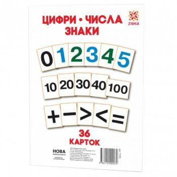 Большие обучающие карточки Цифры 71358 А5 200х150 мм