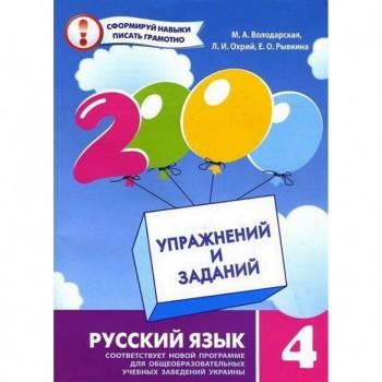 Обучающая книга 2000 упражнений и заданий. Русский язык 4 класс 151858