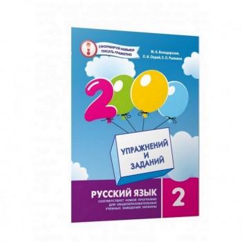Обучающая книга 2000 упражнений и заданий. Русский язык 2 класс 152060
