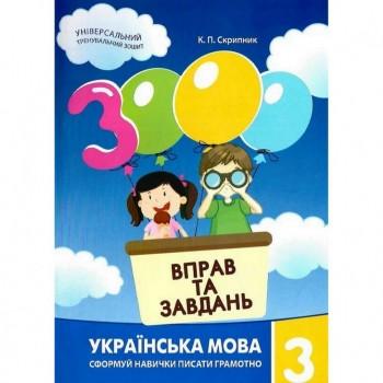 Обучающая книга 3000 упражнений и заданий. Украинский язык 3 класс 153302