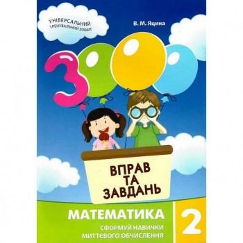 Обучающая книга 3000 упражнений и заданий. Математика 2 класс 153265