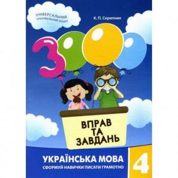 Обучающая книга 3000 упражнений и заданий. Украинский язык 4 класс 152671