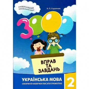 Обучающая книга 3000 упражнений и заданий. Украинский язык 2 класс 153296