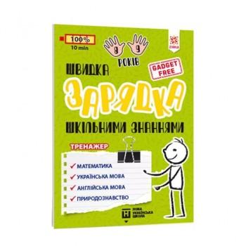 Обучающая книга Быстрая зарядка школьными знаниями 8-9 лет 137466