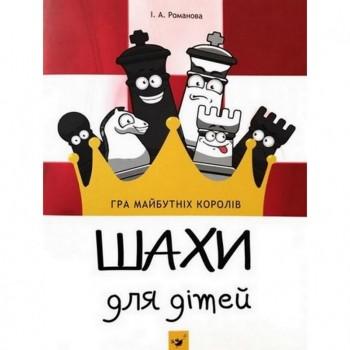 Обучающая книга Шахматы для детей 152794