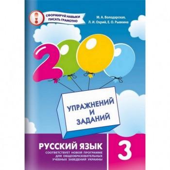 Обучающая книга 2000 упражнений и заданий. Русский язык 3 класс 151841
