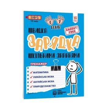 Обучающая книга Быстрая зарядка школьными знаниями 6-7 лет 137464