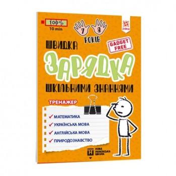 Обучающая книга Быстрая зарядка школьными знаниями 7-8 лет 137465