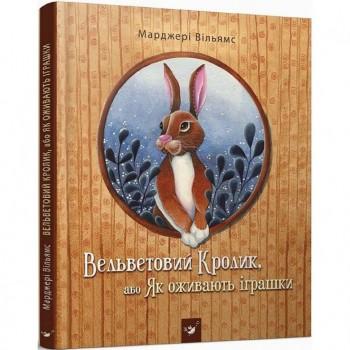 Детская книга Вельветовый Кролик, или Как оживают игрушки 152244