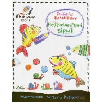 Детская книга Недорисованные стихи 152350