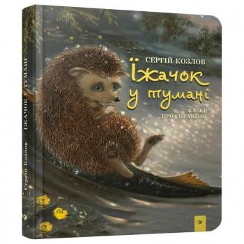 Детская книга Ежик в тумане 153364