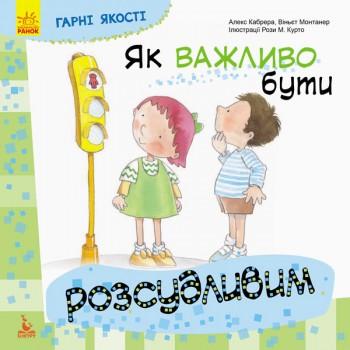 Детская книга Хорошие качества