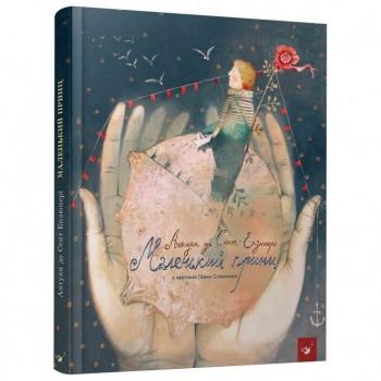 Детская книга Маленький принц Час майстрів 152510