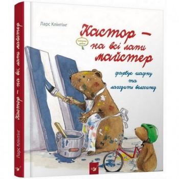 Детская книга Кастор красит шкафчик и чинит велосипед 152565