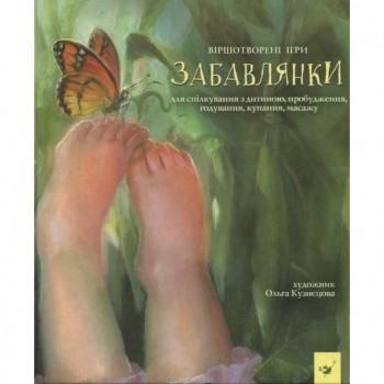Детская книга Потешки 152527