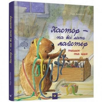 Детская книга Кастор - на все лапы мастер: плотничает и шьет 152558