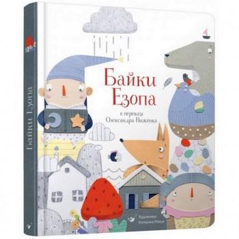 Детская книга  Басни Эзопа в переводе Александра Виженко 152923