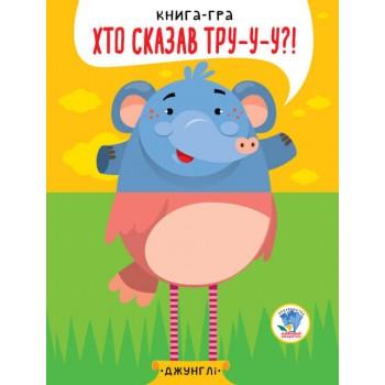 Детская книга - половинки