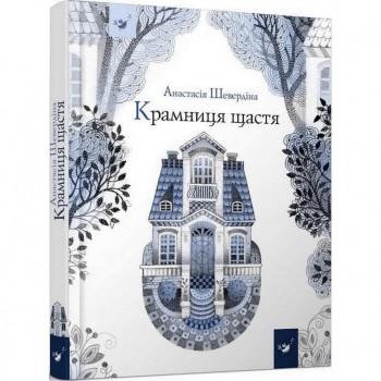 Детская книга Магазин счастья 153128