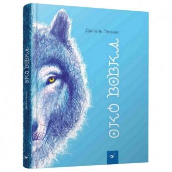 Детская книга Глаз волка 153159