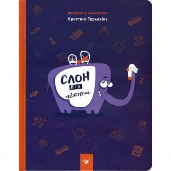 Детская книга Слон под кроватью 150134