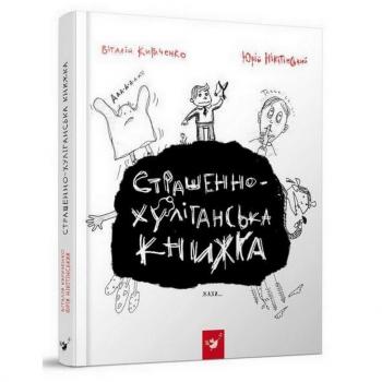 Детская книга Очень-хулиганская книга Час майстрів 153142