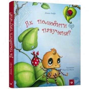 Детская книга Как полюбить паучка? 152329