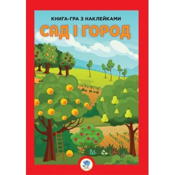 Детская большая развивающая книга