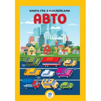Детская большая книга