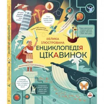 Детская большая иллюстрированная энциклопедия интересностей Жорж 104009