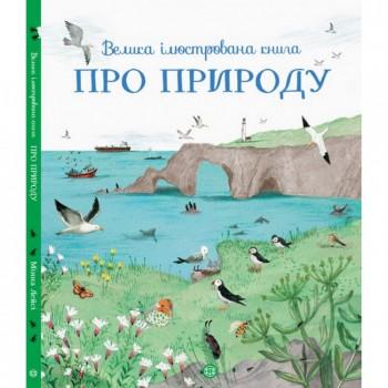 Детская большая иллюстрированная книга о природе Жорж 104010