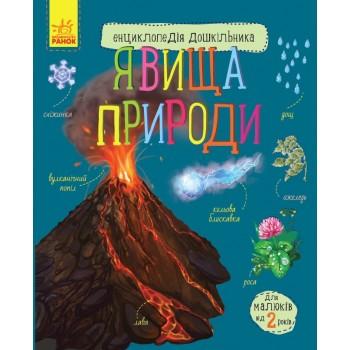 Детская энциклопедия дошкольника: Явления природы 614018 на укр. языке