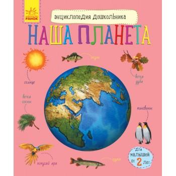 Детская энциклопедия дошкольника Наша планета 614019 на рус. языке