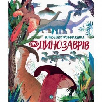 Детская энциклопедия Большая иллюстрированная книга о динозаврах Жорж 104074