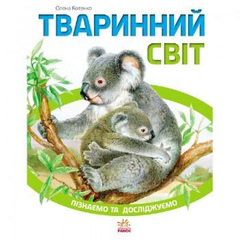 Детская книга Познаем и исследуем: Животный мир 421005 на укр. языке