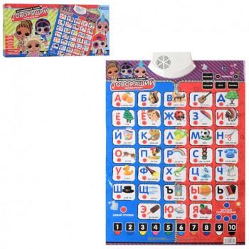 Детский развивающий плакат Букварик X15600 на рус. языке